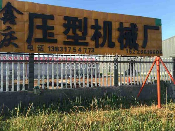 鑫庆机械工厂展示 (2)